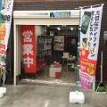 iPhone Fix Center南町田店